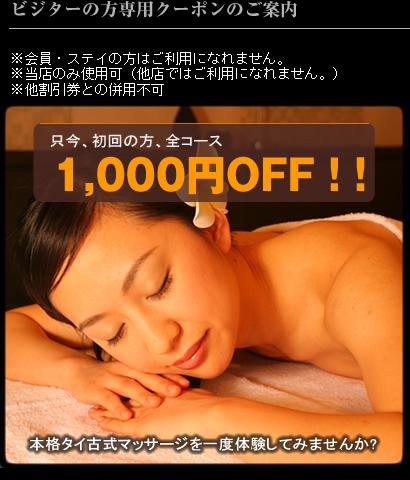 香川 バンクンメイ琴平花壇店 キャンペーン