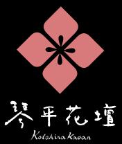 琴平花壇 ロゴ画像